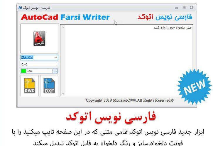 فارسی نویس اتوکد محاسب 2000 civil-pro.ir
